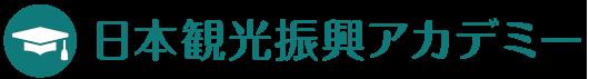 観光人材育成の…日本観光振興アカデミー