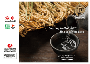 Sake Brewery Tourism Busines Guide